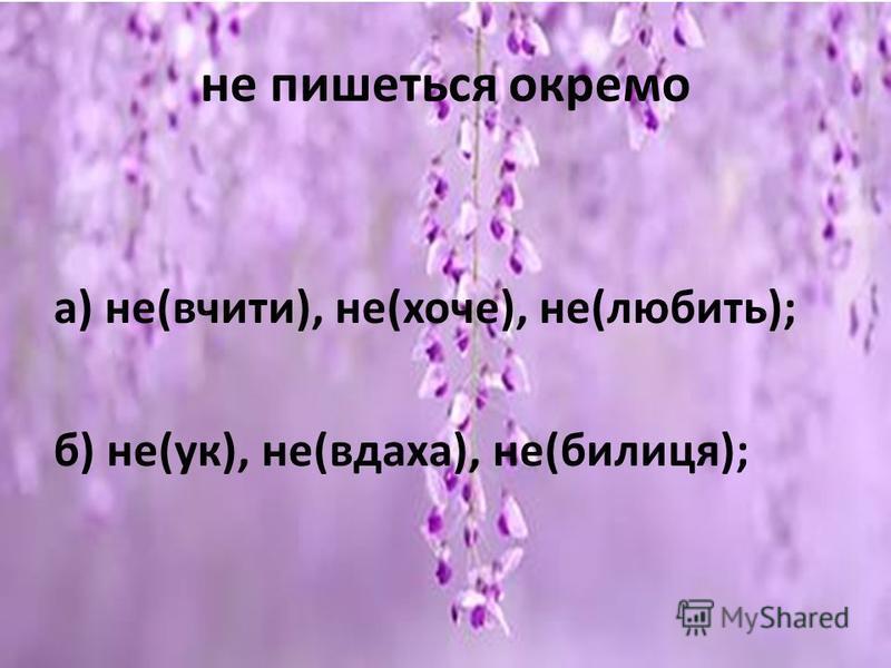 не пишеться окремо а) не(вчити), не(хоче), не(любить); б) не(ук), не(вдаха), не(билиця);