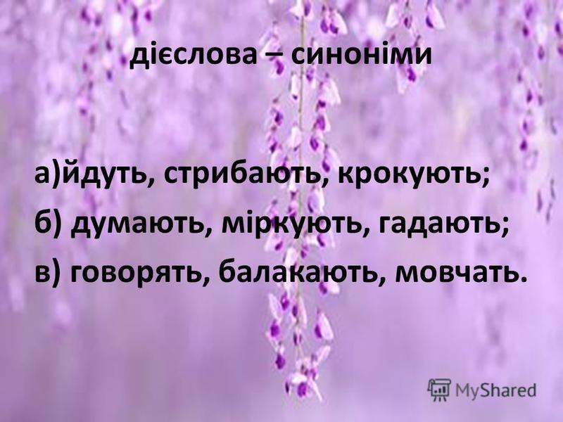 дієслова – синоніми а)йдуть, стрибають, крокують; б) думають, міркують, гадають; в) говорять, балакають, мовчать.