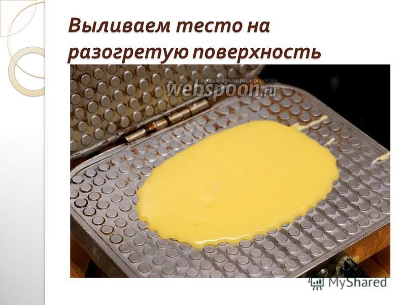 Выливаем тесто на разогретую поверхность