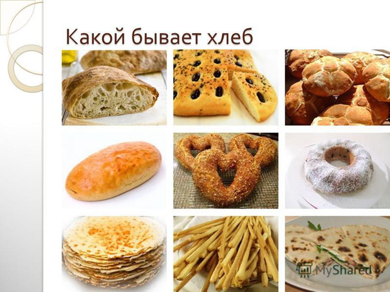 Какой бывает хлеб