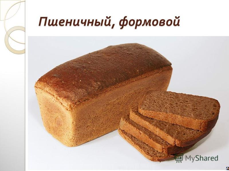 Пшеничный, формовой