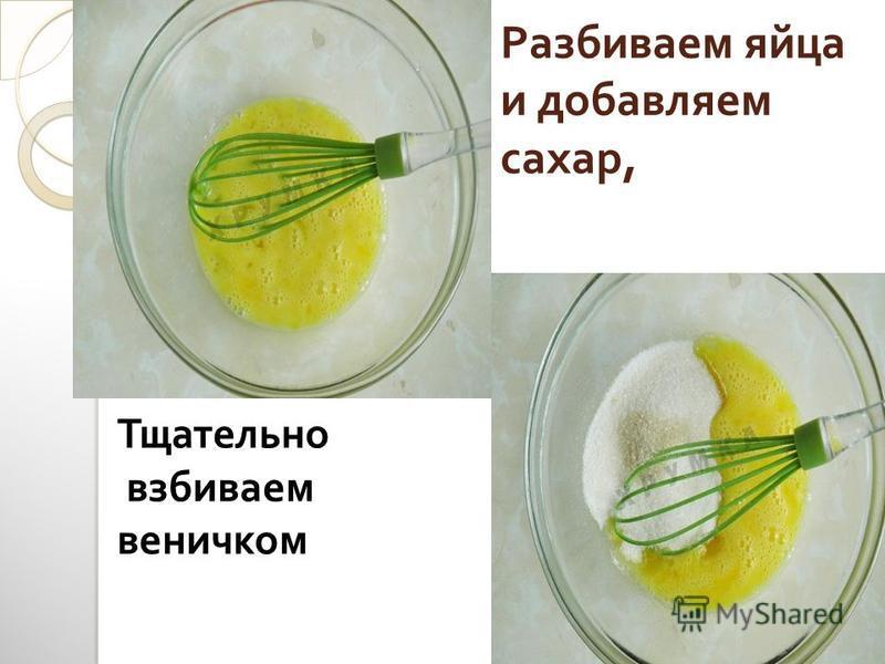 Разбиваем яйца и добавляем сахар, Тщательно взбиваем веничком