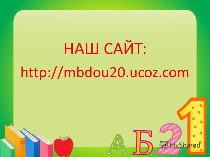 НАШ САЙТ: http://mbdou20.ucoz.com