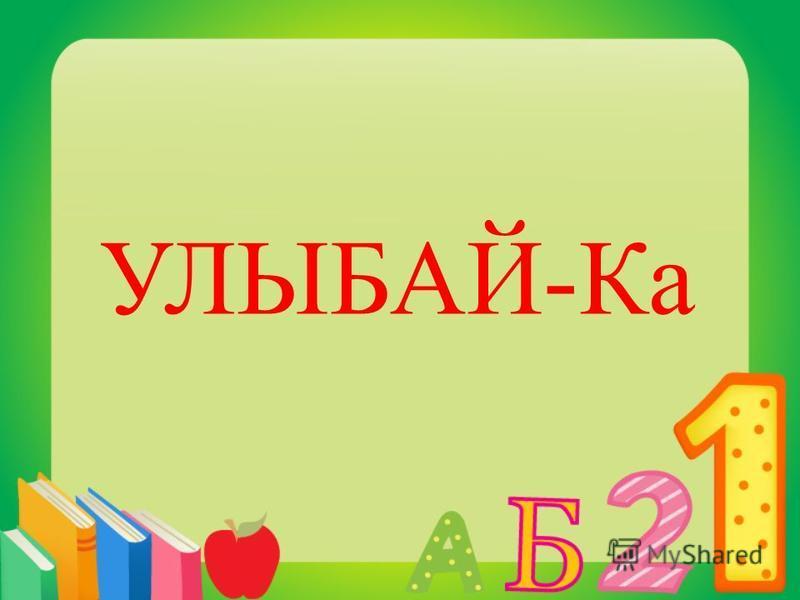 УЛЫБАЙ-Ка