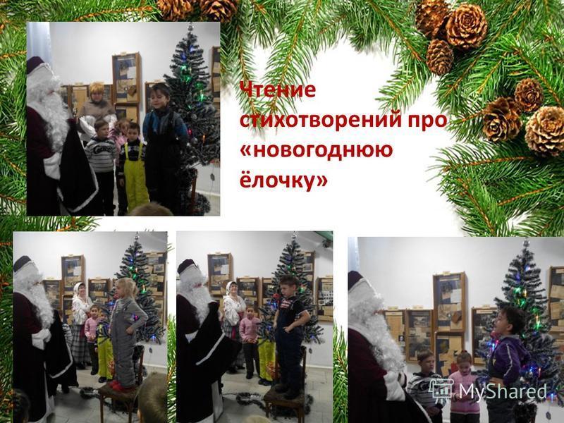 Чтение стихотворений про «новогоднюю ёлочку»