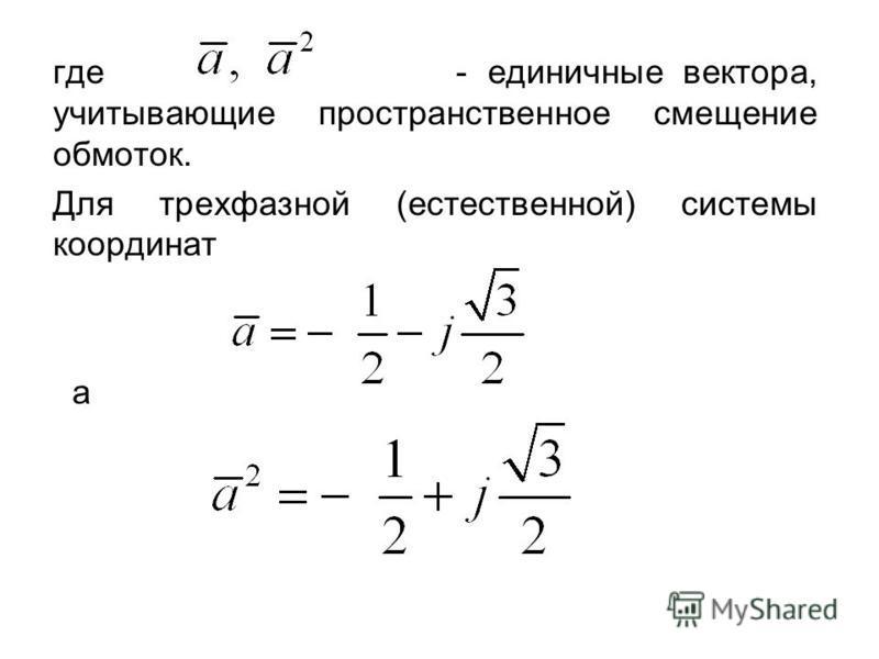 где - единичные вектора, учитывающие пространственное смещение обмоток. Для трехфазной (естественной) системы координат а