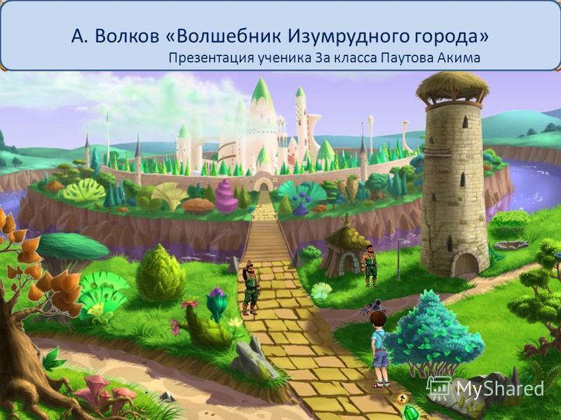 А. Волков «Волшебник Изумрудного города» Презентация ученика 3 а класса Паутова Акима