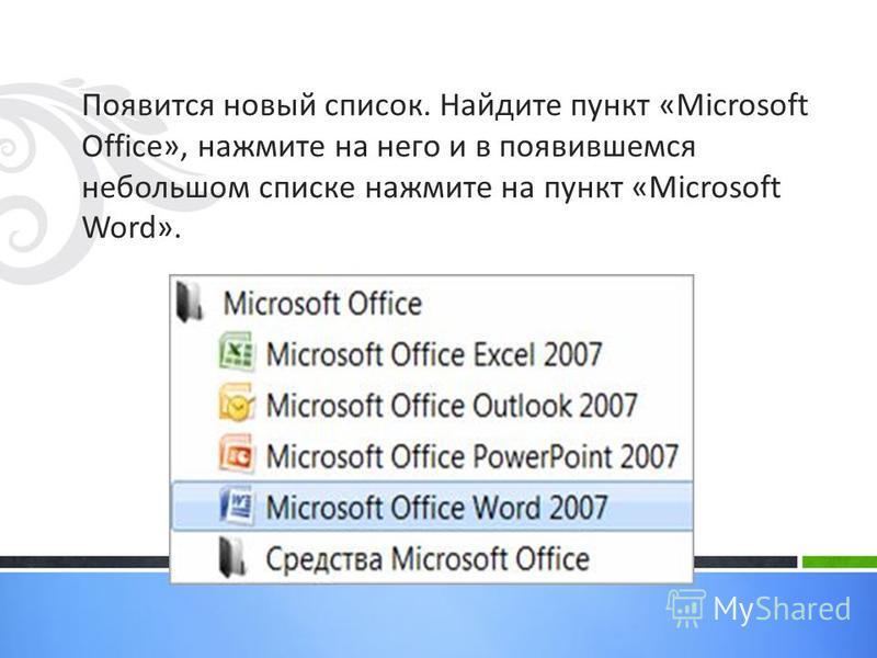Скачать программу чтобы можно было печатать тексты