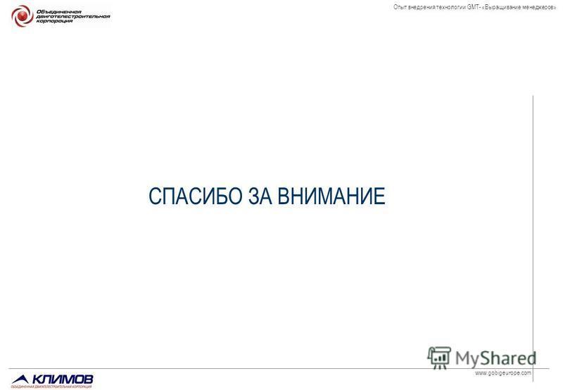 www.gobigeurope.com Опыт внедрения технологии GMT- «Выращивание менеджеров» СПАСИБО ЗА ВНИМАНИЕ