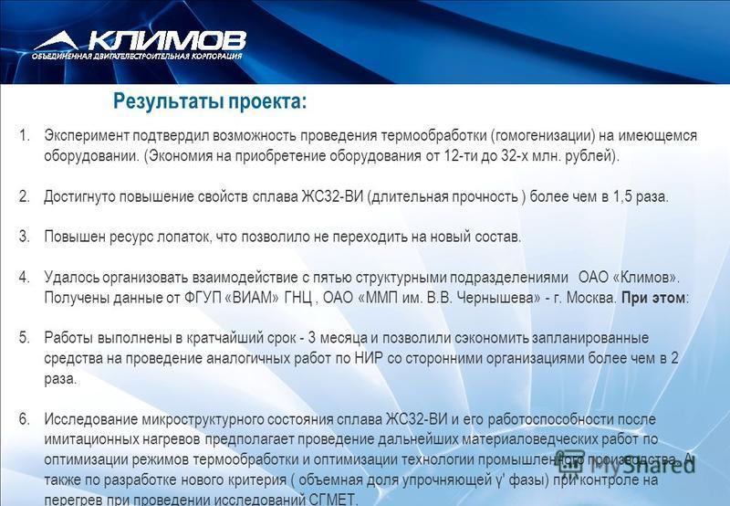 www.gobigeurope.com 1. Эксперимент подтвердил возможность проведения термообработки (гомогенизации) на имеющемся оборудовании. (Экономия на приобретение оборудования от 12-ти до 32-х млн. рублей). 2. Достигнуто повышение свойств сплава ЖС32-ВИ (длите