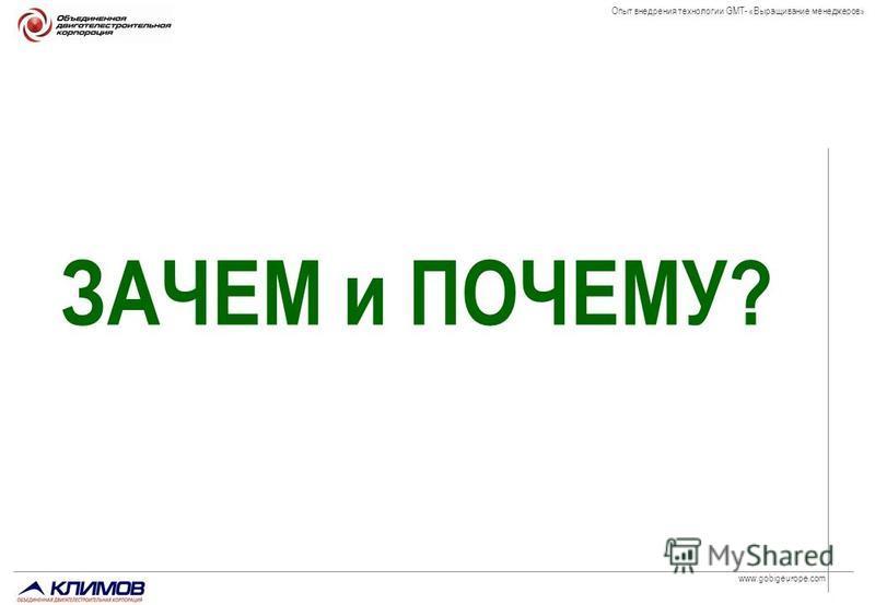 www.gobigeurope.com Опыт внедрения технологии GMT- «Выращивание менеджеров» ЗАЧЕМ и ПОЧЕМУ?