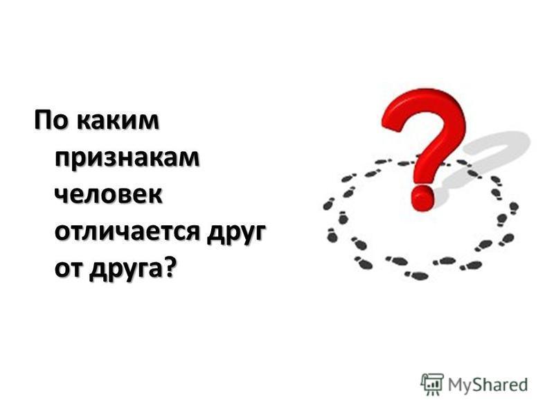 По каким признакам человек отличается друг от друга?