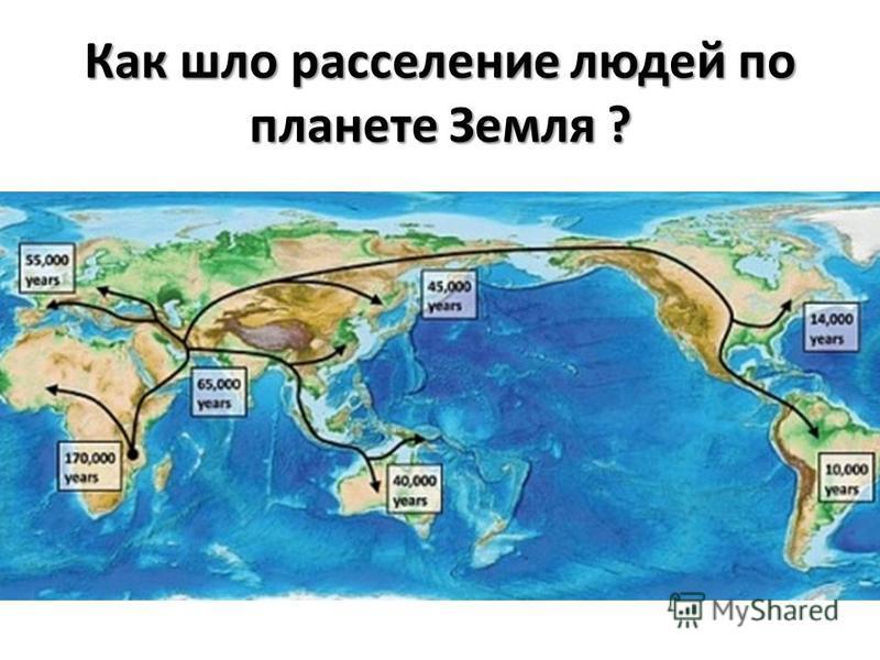 Как шло расселение людей по планете Земля ?