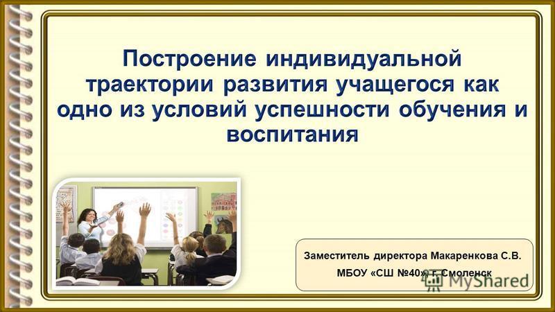 Заместитель директора Макаренкова С.В. МБОУ «СШ 40», г. Смоленск