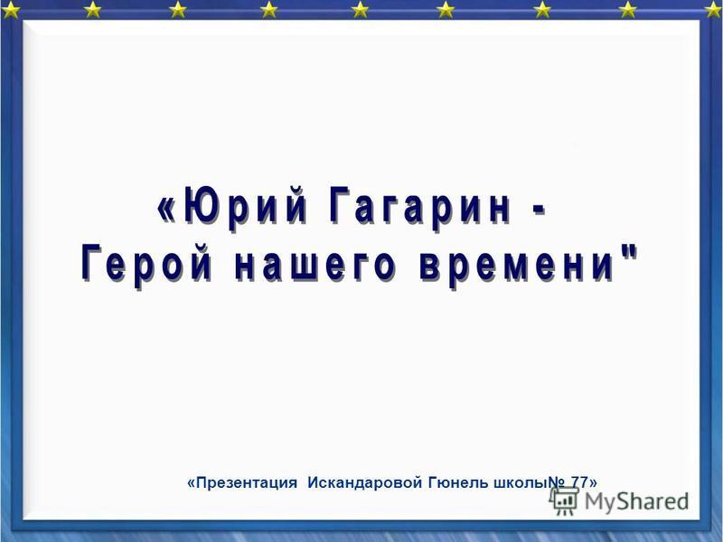 «Презентация Искандаровой Гюнель школы 77»