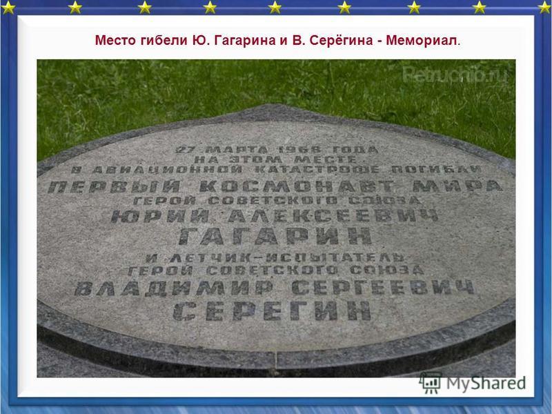 Место гибели Ю. Гагарина и В. Серёгина - Мемориал.