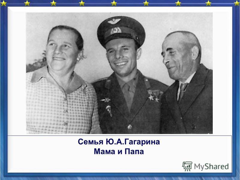 Семья Ю.А.Гагарина Мама и Папа