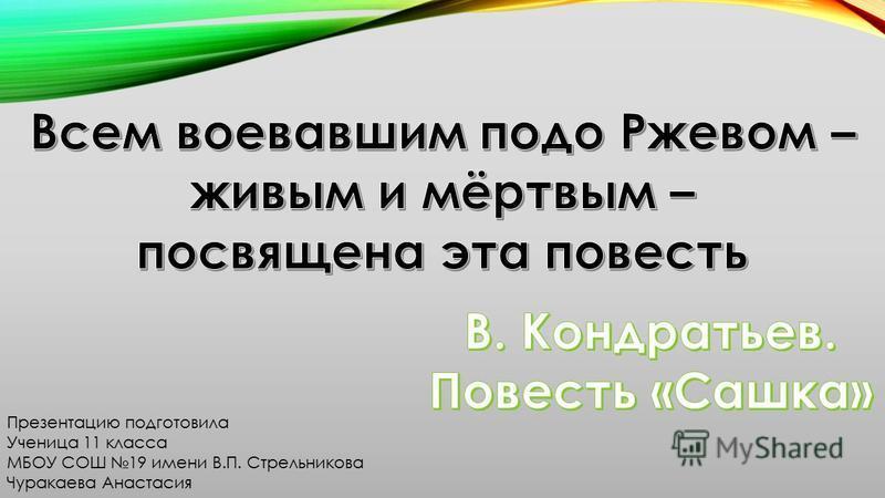Презентацию подготовила Ученица 11 класса МБОУ СОШ 19 имени В.П. Стрельникова Чуракаева Анастасия