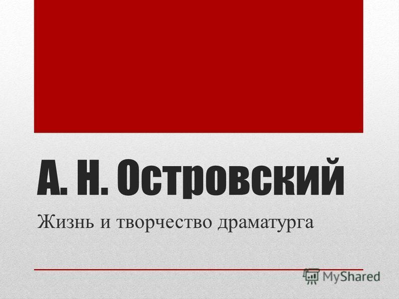 А. Н. Островский Жизнь и творчество драматурга