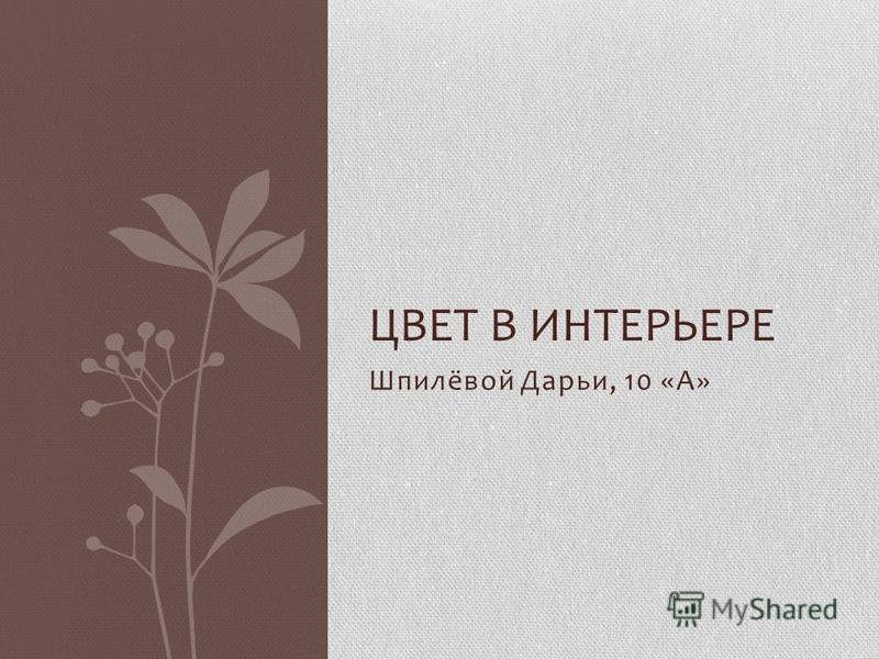 Шпилёвой Дарьи, 10 «А» ЦВЕТ В ИНТЕРЬЕРЕ