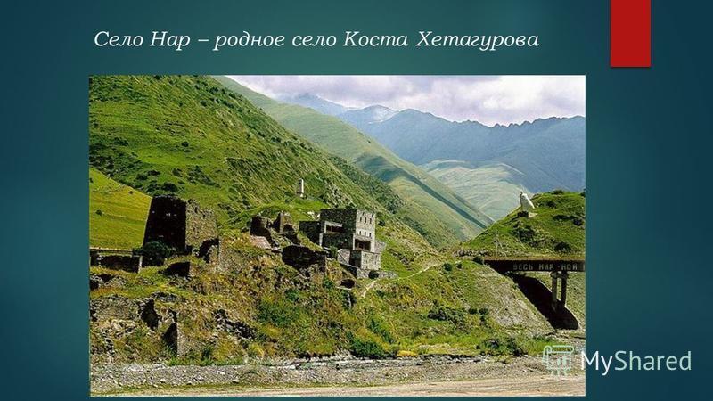 Село Нар – родное село Коста Хетагурова