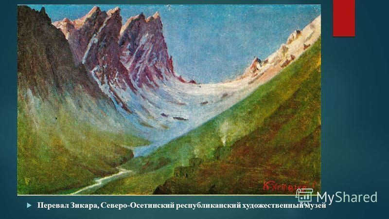 Перевал Зикара, Северо-Осетинский республиканский художественный музей