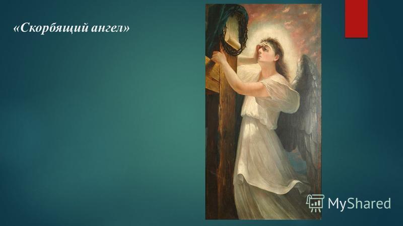 «Скорбящий ангел»