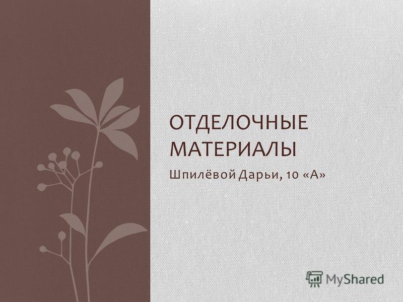 Шпилёвой Дарьи, 10 «А» ОТДЕЛОЧНЫЕ МАТЕРИАЛЫ