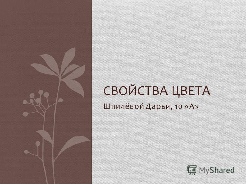 Шпилёвой Дарьи, 10 «А» CВОЙСТВА ЦВЕТА