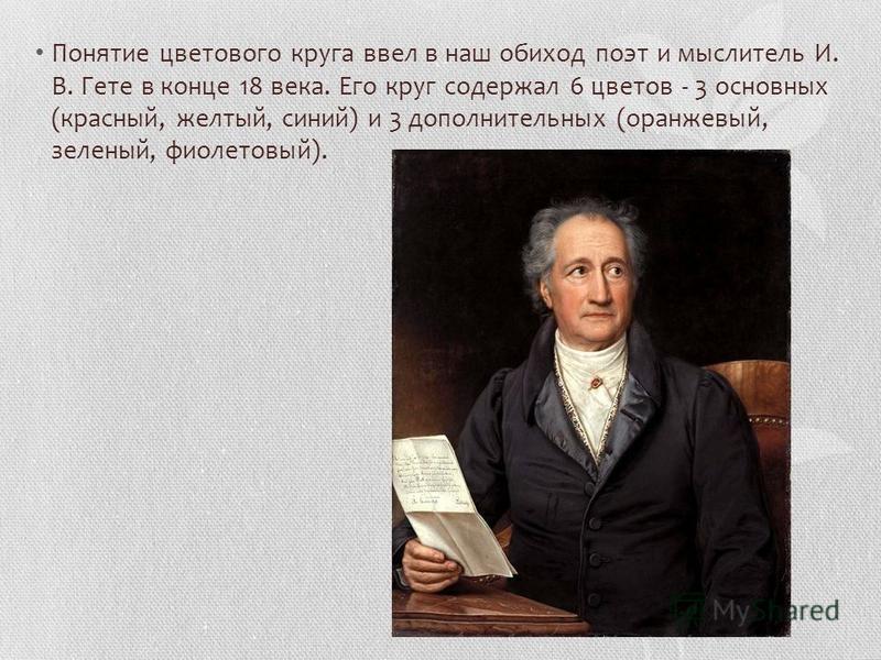 Понятие цветового круга ввел в наш обиход поэт и мыслитель И. В. Гете в конце 18 века. Его круг содержал 6 цветов - 3 основных (красный, желтый, синий) и 3 дополнительных (оранжевый, зеленый, фиолетовый).