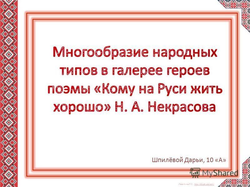 Левитина Л.С. http://00149.ucoz.com/ http://00149.ucoz.com/ Шпилёвой Дарьи, 10 «А»