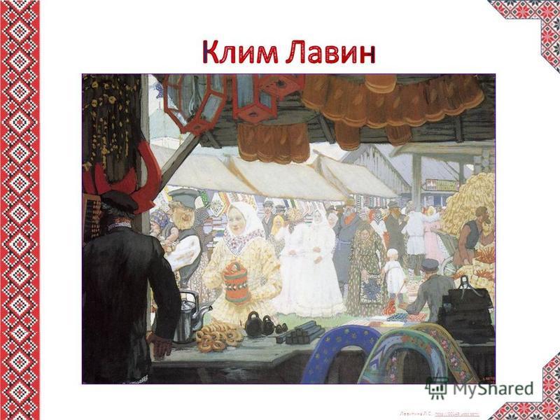 Левитина Л.С. http://00149.ucoz.com/ http://00149.ucoz.com/