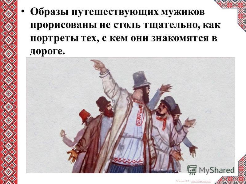 Левитина Л.С. http://00149.ucoz.com/ http://00149.ucoz.com/ Образы путешествующих мужиков прорисованы не столь тщательно, как портреты тех, с кем они знакомятся в дороге.