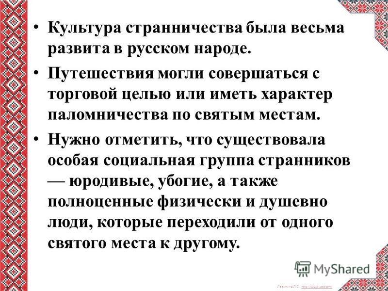 Левитина Л.С. http://00149.ucoz.com/ http://00149.ucoz.com/ Культура странничества была весьма развита в русском народе. Путешествия могли совершаться с торговой целью или иметь характер паломничества по святым местам. Нужно отметить, что существовал