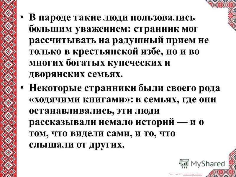 Левитина Л.С. http://00149.ucoz.com/ http://00149.ucoz.com/ В народе такие люди пользовались большим уважением: странник мог рассчитывать на радушный прием не только в крестьянской избе, но и во многих богатых купеческих и дворянских семьях. Некоторы