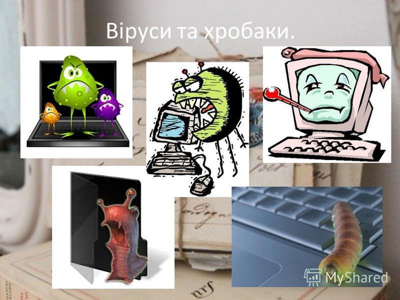 Віруси та хробаки.