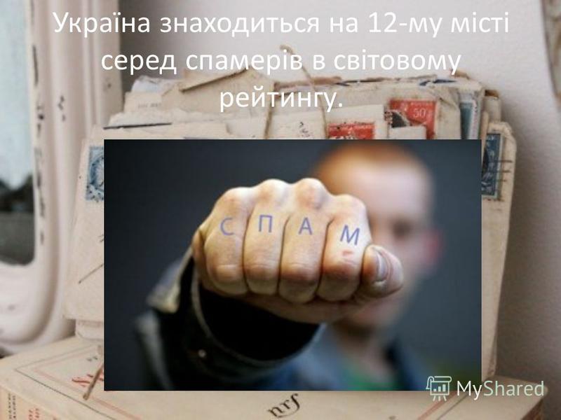 Україна знаходиться на 12-му місті серед спамерів в світовому рейтингу.