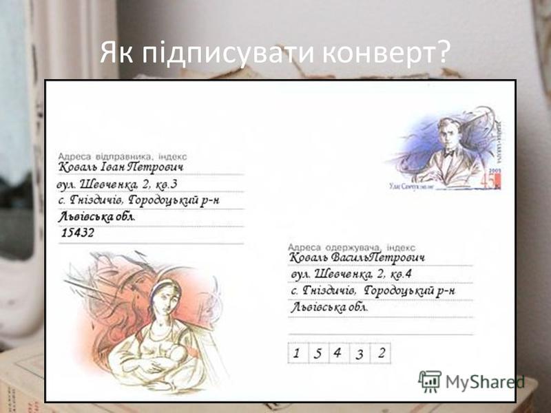 Як підписувати конверт?