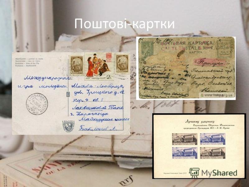 Поштові-картки