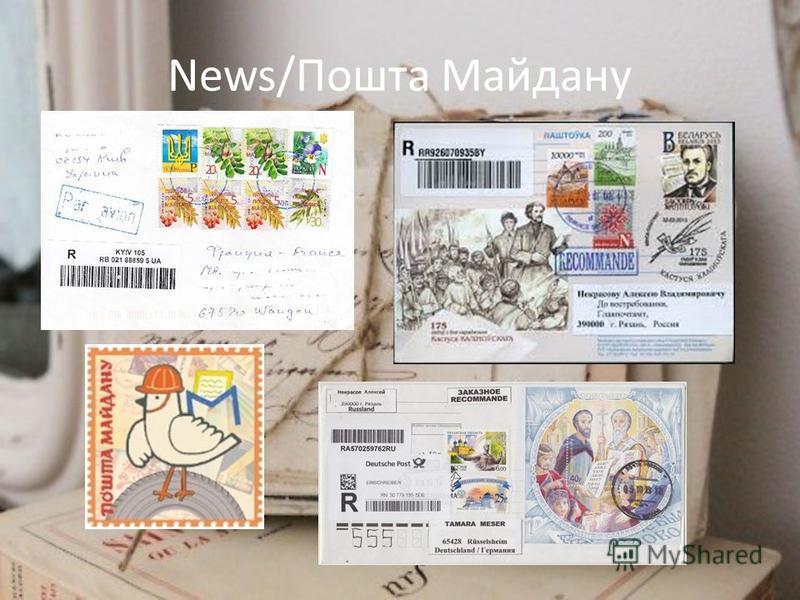 News/Пошта Майдану
