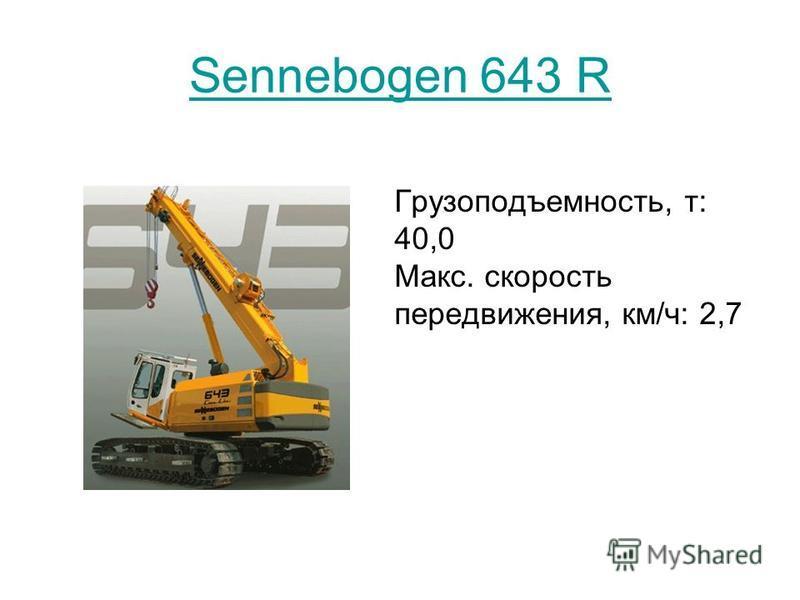 Sennebogen 643 R Грузоподъемность, т: 40,0 Макс. скорость передвижения, км/ч: 2,7