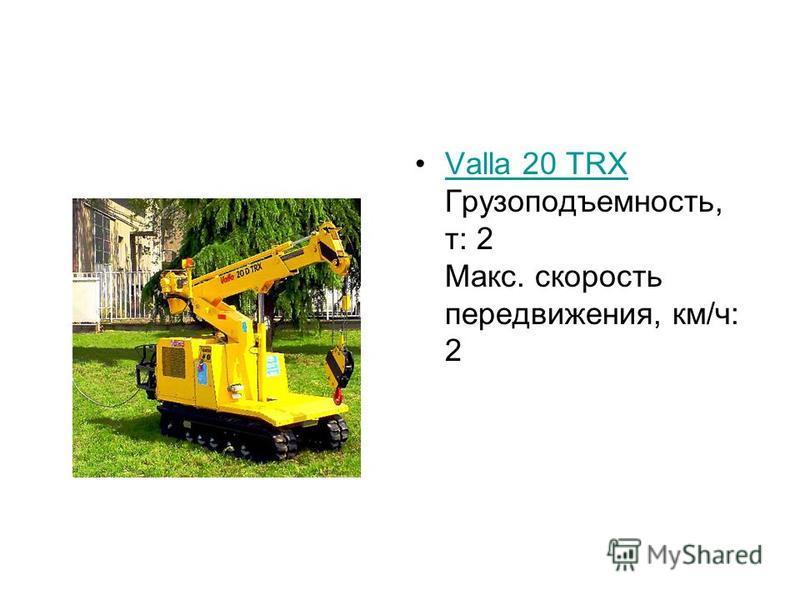 Valla 20 TRX Грузоподъемность, т: 2 Макс. скорость передвижения, км/ч: 2Valla 20 TRX