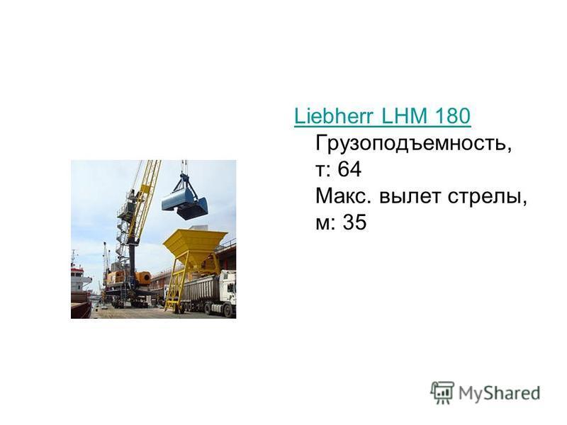 Liebherr LHM 180 Liebherr LHM 180 Грузоподъемность, т: 64 Макс. вылет стрелы, м: 35