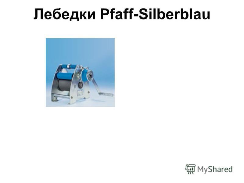 Лебедки Pfaff-Silberblau