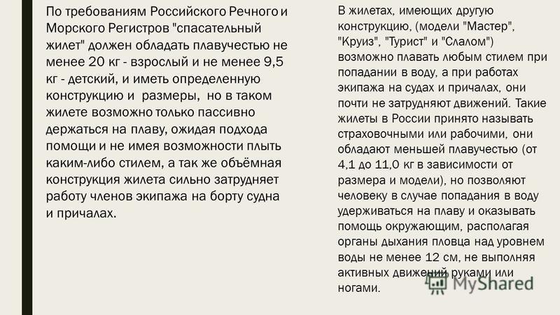 По требованиям Российского Речного и Морского Регистров