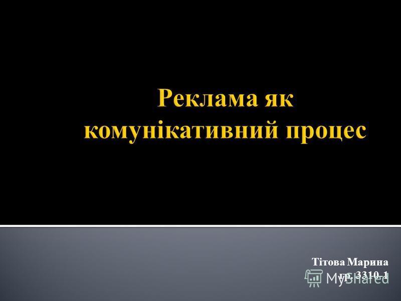 Тітова Марина гр. 3310-1