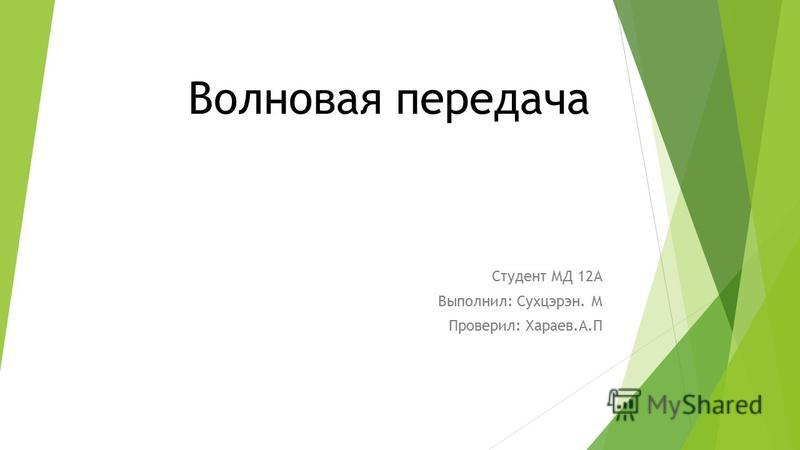Волновая передача Студент МД 12А Выполнил: Сухцэрэн. М Проверил: Хараев.А.П