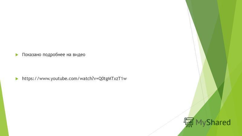 Показано подробнее на видео https://www.youtube.com/watch?v=Q0tgMTxzT1w