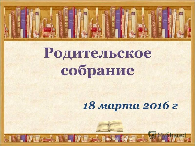Родительское собрание 18 марта 2016 г