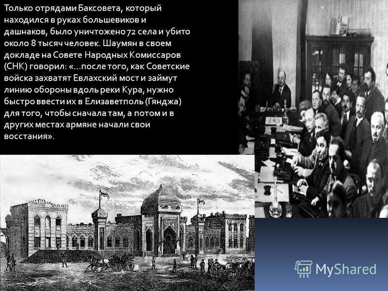 Только отрядами Баксовета, который находился в руках большевиков и дашнаков, было уничтожено 72 села и убито около 8 тысяч человек. Шаумян в своем докладе на Совете Народных Комиссаров (СНК) говорил: «…после того, как Советские войска захватят Евлахс